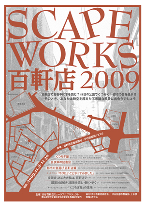 SCAPE WORKS 百軒店 2009